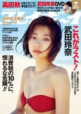 『週刊プレイボーイ』42号表紙
