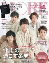『MORE』12月号表紙を飾る嵐 (C)MORE2020年12月号/集英社 撮影/熊木優〈io〉