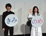 映画『きみの瞳(め)が問いかけている』の公開記念舞台あいさつに参加した(左から)横浜流星、吉高由里子 (C)ORICON NewS inc.