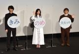 映画『きみの瞳(め)が問いかけている』の公開記念舞台あいさつに参加した(左から)横浜流星、吉高由里子、三木孝浩監督 (C)ORICON NewS inc.