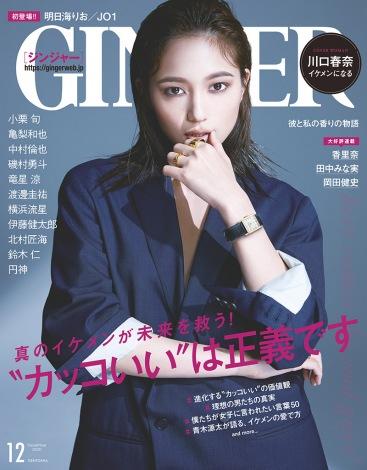 サムネイル 『GINGER 2020年12月号』表紙を飾る川口春奈