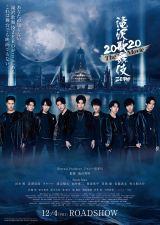 『滝沢歌舞伎 ZERO 2020 The Movie』(12月4日公開)予告映像が公開 (C)2020「滝沢歌舞伎 ZERO 2020 The Movie」製作委員会