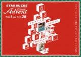 「STARBUCKS Advent Channel」イメージ