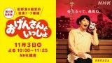 『おげんさんといっしょ』11月3日放送決定(c)NHK