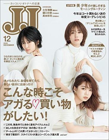 サムネイル ファッション誌『JJ』が不定期刊行化