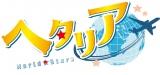 アニメ『ヘタリア World☆Stars』 (C)日丸屋秀和/集英社・ヘタリアW★S製作委員会