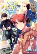アニメ化が決定した漫画『ヘタリア World☆Stars』のコミックス第1巻