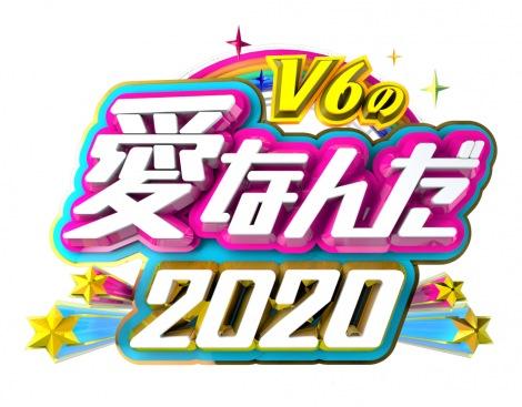 特別番組『V6の愛なんだ2020』ロゴ(C)TBS