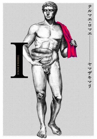 『テルマエ・ロマエ』 著:ヤマザキマリ、発行:KADOKAWA、 レーベル:ビームコミックス