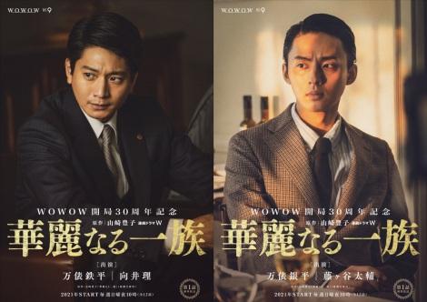「連続ドラマW 華麗なる一族」に出演する(左から)向井理、藤ヶ谷太輔