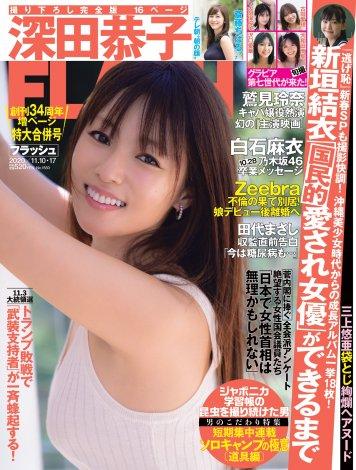 『FLASH』10月27日発売号表紙を飾る深田恭子 (C)光文社/週刊FLASH