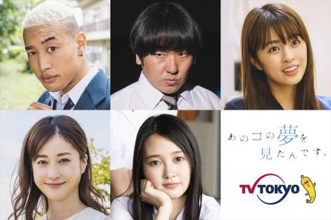 後半のゲストキャスト(上段左から)関口メンディー、本多力、柳ゆり菜、(下段左から)松本若菜、前川歌音(青春高校3年C組)(C)「あのコの夢を見たんです。」製作委員会