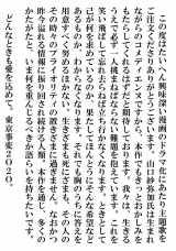 東京事変のコメント
