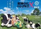 テレビアニメ『邪神ちゃんドロップキックX』と北海道・帯広市のコラボビジュアル