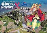 テレビアニメ『邪神ちゃんドロップキックX』と北海道・南島原市のコラボビジュアル