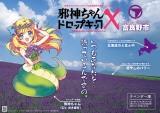 テレビアニメ『邪神ちゃんドロップキックX』と北海道・富良野市のコラボビジュアル