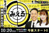 新番組『みえる』10月28日深夜スタート。MCは東野幸治と佐々木久美(日向坂46)(C)テレビ朝日