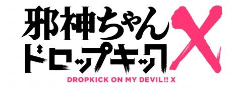 テレビアニメ『邪神ちゃんドロップキックX』ロゴ