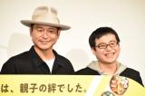 映画『461個のおべんとう』親子試写会イベントに登壇した(左から)渡辺俊美、渡辺登生さん (C)ORICON NewS inc.