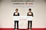 日本郵便『2021年用お年玉年賀はがき 販売開始セレモニー』に出席した嵐(左から)大野智、櫻井翔