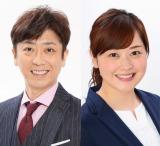 『THE W 2020』MCの(左から)フットボールアワー・後藤輝基、水卜麻美アナウンサー