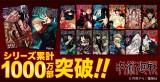漫画『呪術廻戦』シリーズ累計1000万部突破(C)芥見下々/集英社