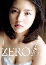 デジタル版が配信される真野恵里菜写真集『ZERO』 撮影:西田幸樹・佐藤裕之