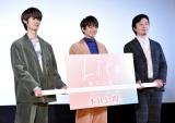 ドラマ『Life 線上の僕ら』ディレクターズカット版公開記念イベントに出席した(左から)楽駆、白洲迅、二宮宗監督 (C)ORICON NewS inc.