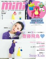 『mini』12月号表紙
