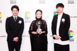 『東京ドラマアウォード2020』授賞式に出席した(左から)松永大司監督、吉田羊、大泉洋