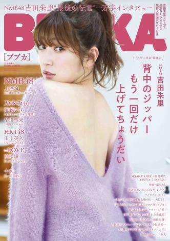 『BUBKA』12月号増刊の表紙を飾るNMB48・吉田朱里
