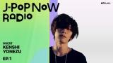 Apple Music日本発信の初ラジオ番組「J-Pop Now Radio」 第1回ゲストは米津玄師