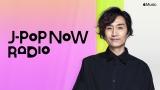Apple Music日本発信の初ラジオ番組「J-Pop Now Radio」 ナビゲーターの落合健太郎