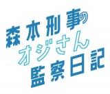 『森本刑事のオジさん監察日記』ロゴ (C)フジテレビ