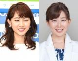 (左から)新井恵理那、松尾由美子アナ (C)oricon ME inc.