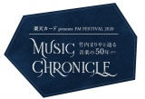 『楽天カードpresents FM FESTIVAL 2020 MUSIC CHRONICLE〜竹内まりやと辿る音楽の50年』ロゴ
