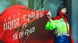 総合テレビ・よるドラ『閻魔堂沙羅(えんまどうさら)の推理奇譚(きたん)』(10月31日スタート)主演の中条あやみ (C)NHK