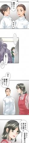 新連載「僕らの喉にはフタがある」 (C)くるみ亮 /comico