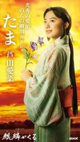 大河ドラマ『麒麟がくる』明智光秀の愛娘、のちの細川ガラシャ、たま(芦田愛菜) (C)NHK