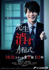 田中圭主演、土曜ナイトドラマ『先生を消す方程式。』10月31日スタート、禁断の学園サスペンス開幕 (C)テレビ朝日