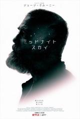 Netflix 映画『ミッドナイト・スカイ』12月23日より独占配信開始