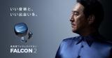高音質ワイヤレスイヤホン『FALCON2』スペシャルムービーに登場するピエール瀧