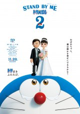 『STAND BY ME ドラえもん 2』ポスタービジュアル(C)Fujiko Pro/2020 STAND BY ME Doraemon 2 Film Partners