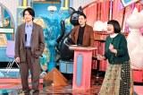 2日放送のバラエティー『オモテガール裏ガール』(C)TBS
