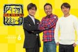 『内村さまぁ〜ずSECOND』シーズン6キービジュアル(C)内村さまぁ〜ず製作委員会