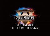 DVD/Blu-ray Disc『LDH PERFECT YEAR 2020 SPECIAL SHOWCASE RYUJI IMAICHI / HIROOMI TOSAKA』(7月1日発売)