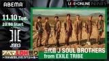 デビュー10周年記念日の11月10日に配信ライブを行う三代目 J SOUL BROTHERS from EXILE TRIBE