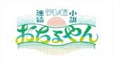 連続テレビ小説『おちょやん』11月30日スタート (C)NHK
