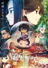 『羅小黒戦記』のポスタービジュアル (C)Beijing HMCH Anime Co.,Ltd