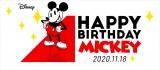 進化し続けるミッキーマウス